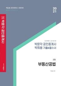 합격기준 박문각 부동산공법 박희용 기출&필수서(공인중개사 2차)(2021)