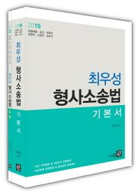최우성 형사소송법 기본서(2019)