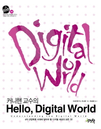 커니핸 교수의 Hello, Digital World