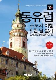 트래블로그 동유럽 소도시 여행 & 한 달 살기(2020~2021)