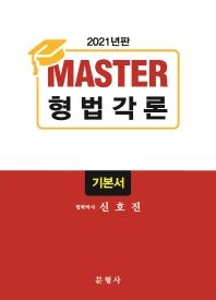 Master 형법각론 기본서(2021)