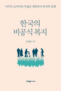 한국의 비공식 복지