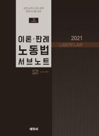 이론 판례 노동법 서브노트(2021)