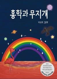 홍학과 무지개