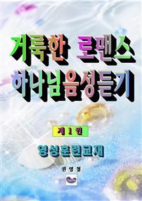 거룩한 로맨스 하나님 음성듣기 제 1 권 개정2판 영성훈련교재