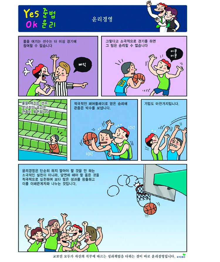 YES 준법, OK 윤리, 윤리경영 만화