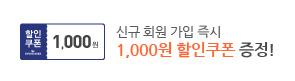 신규 회원 가입 즉시 1,000원 할인 쿠폰 증정!