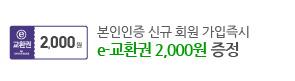 본인인증 신규 회원 가입즉시 e-교환권 2,000원 교환권 증정