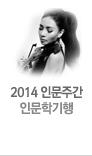 2014 인문주간 인문학 기행