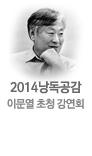 2014 낭독공감 이문열 작가