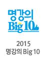 2015 명강의 Big10