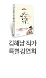 특별 기획 강연_김혜남 교