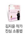 김지윤 작가 진심 소통법