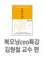 제 13회 북모닝CEO 특강