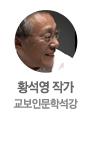 교보인문학석강 3회차
