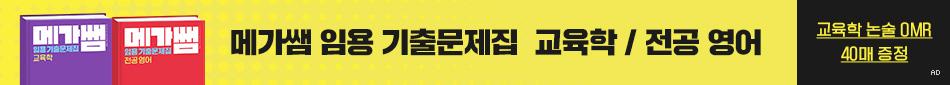 메가엠디 검색대형배너 광고
