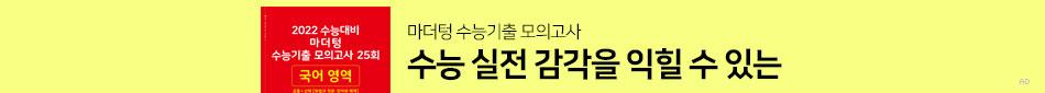 마더텅 검색대형배너 (광고파트)_수능기출모의고사