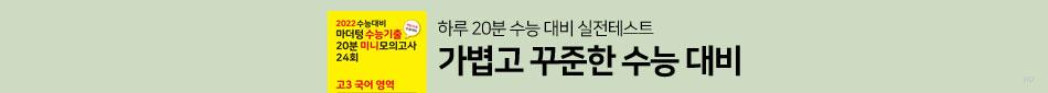 마더텅 검색대형배너 (광고파트)_미니모의고사