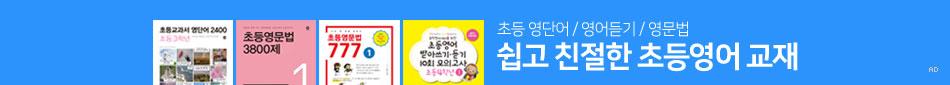 마더텅 검색대형배너 (광고파트)_초등영어