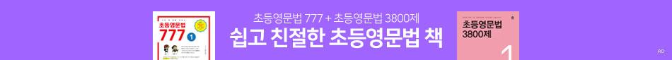 마더텅 검색대형배너 (광고파트)_초등영문법