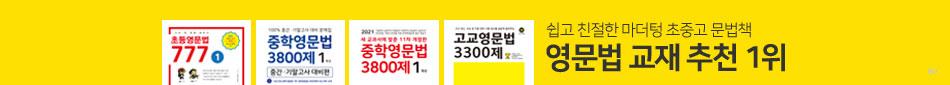 마더텅 검색대형배너 (광고파트)_영문법