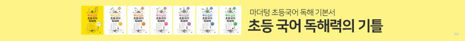 마더텅 검색대형배너 (광고파트)_초등국어