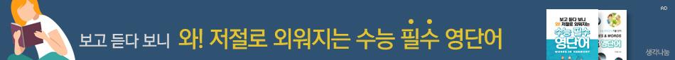 생각나눔_검색대형배너 (광고건)