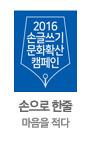 2016 손글쓰기문화확산캠페인