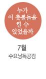 [낭독공감] 7월 수요 낭독공감