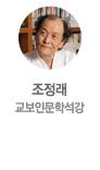 2016 교보인문학석강 2회 - 조정래의 '문학과 우리의 미래'