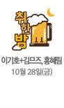 [취한밤] 낭독극장+미니콘서트