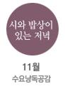 [낭독공감] 11월 수요낭독공감