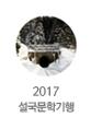 [해외문학기행] 2017 설국문학기행