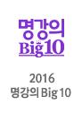 명강의 Big10