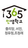 365 인생학교 알렉상드르 졸리앙, 서민, 정유정