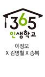 365 인생학교 조정래 X 설민석 X 이정모