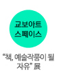 [교보아트스페이스] 1월 전시 - 책, 예술작품이 될 자
