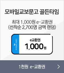 1천원혜택X골든타임
