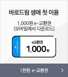 1천원혜택X바로드림첫사용