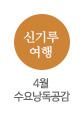 [낭독공감] 4월 낭독공감