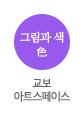 [교보아트스페이스] 예술가와 아트 톡