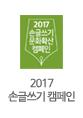 제3회 교보손글쓰기대회 수상작 전시