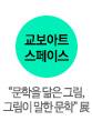 """[교보아트스페이스] 5-6월 기획전 """"문학을 닮은 그림,"""