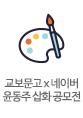 윤동주100주년 기념
