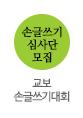 제3회 교보손글쓰기대회 심사단 모집