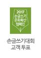 제3회 교보손글쓰기대회 2차 심사(고객 투표)