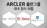 ARCLER 출판그룹 국내 정식 수입