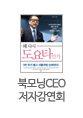 [북모닝CEO 책강] 제13강