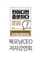 [북모닝 CEO 책강] 장문정의 한마디면 충분하다