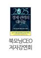 [북모닝 CEO 책강] 제19강 경제 권력의 대이동이 시작된다